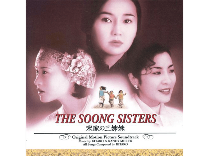 The Soong Sisters CD